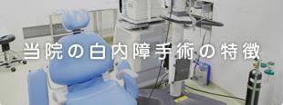 当院の白内障手術の特徴