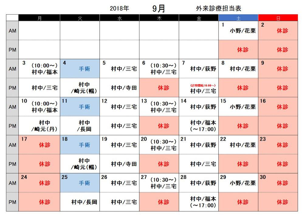 2018年9月外来診療担当表